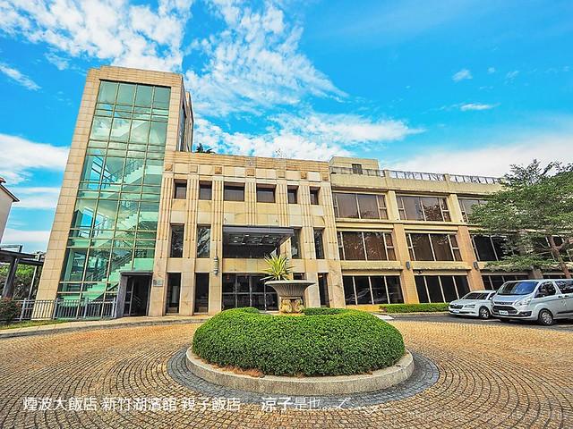 煙波大飯店 新竹湖濱館 親子飯店