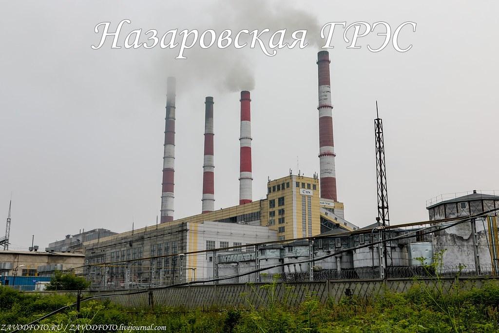 Назаровская ГРЭС