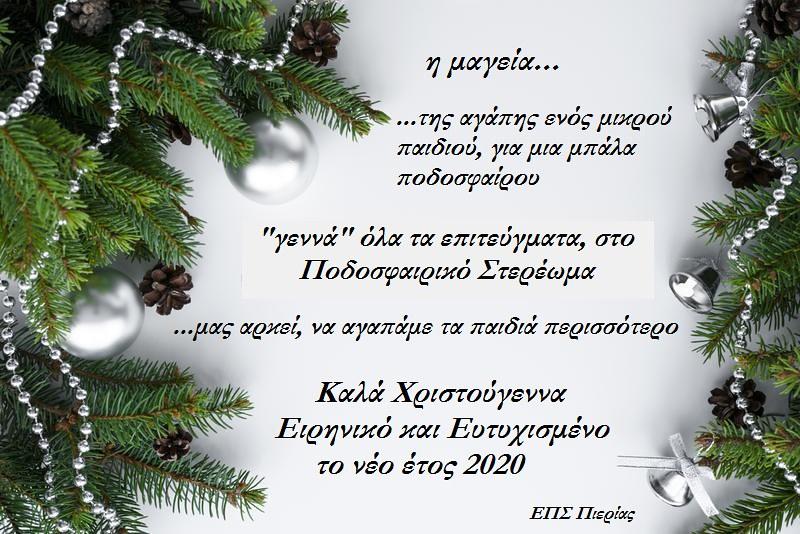 EPS Pierias --- 2020 Wishes