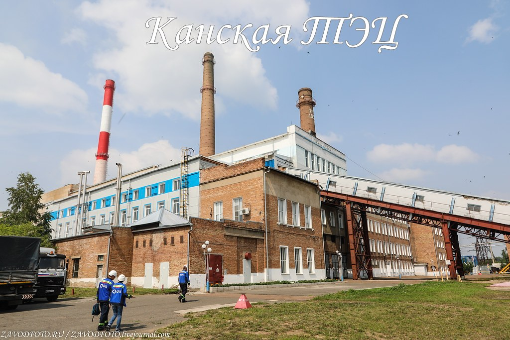 Канская ТЭЦ