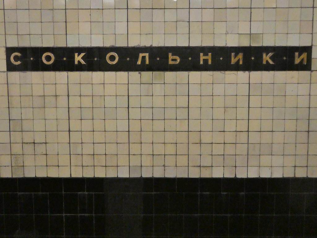 Sokolniki Station sign, Moscow Metro
