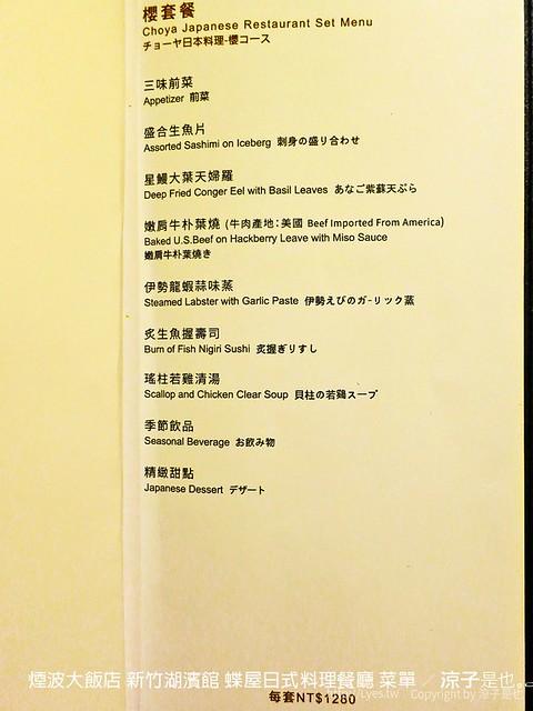 煙波大飯店 新竹湖濱館 蝶屋日式料理餐廳 菜單