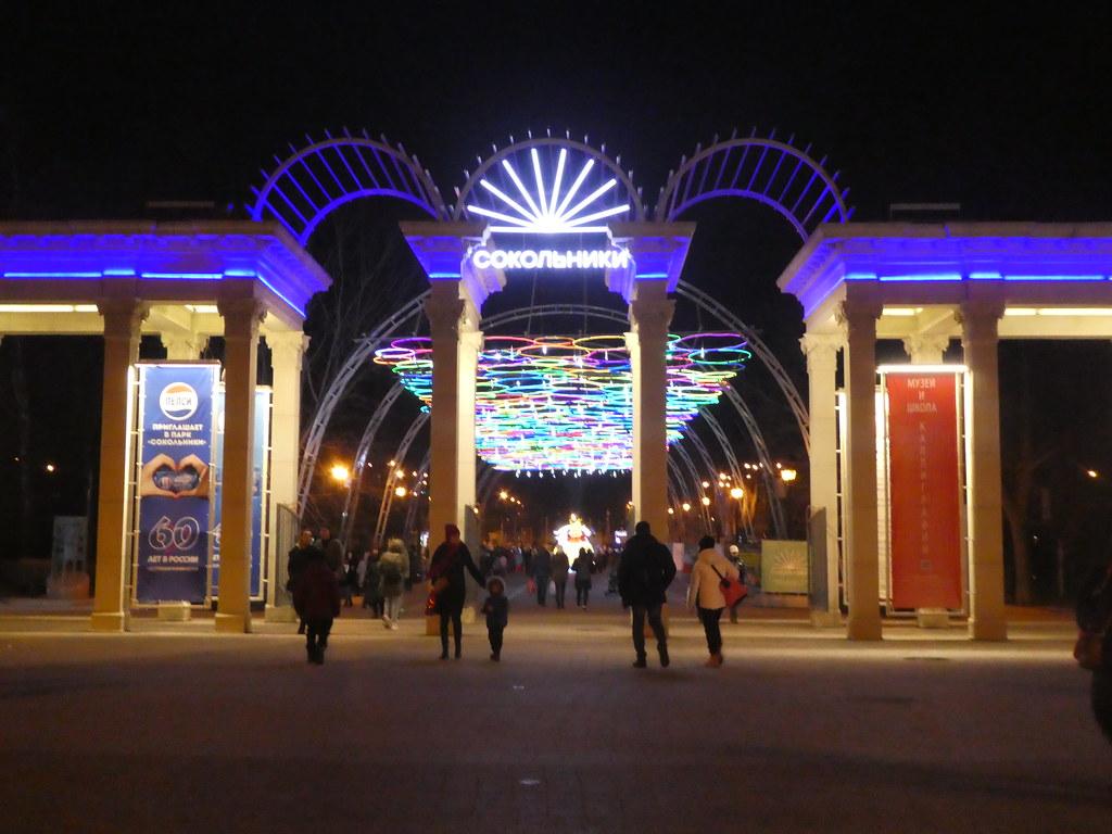 Entrance to Sokolniki Park, Moscow