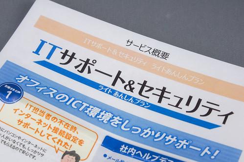 日本通信サービス