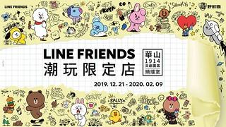 「LINE FRIENDS 潮玩限定店」將於 12 月 21 日在華山正式展開,1:1 比例的 BT21,可愛的兔兔、熊大全面進攻~