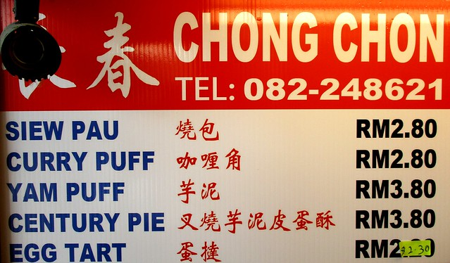 Chong Chon price list