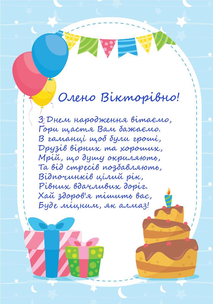 З Днем народження, Олено Вікторівно!