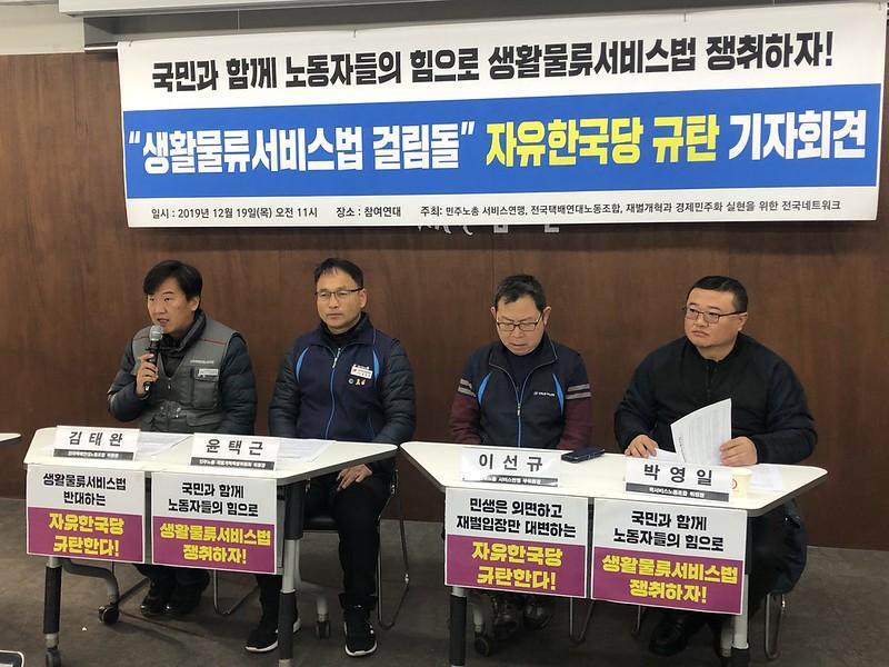 20191219_택배노동자보호법 가로막는 자한당 규탄 기자회견