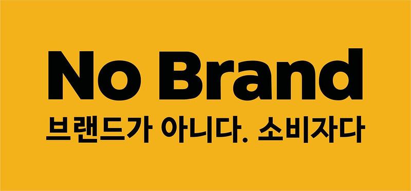 No Brand Opening