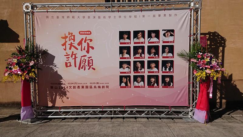 師大表藝畢製音樂劇《換你許願》於本月13、14與15日在烏梅劇場演出。圖/孫亦凡攝