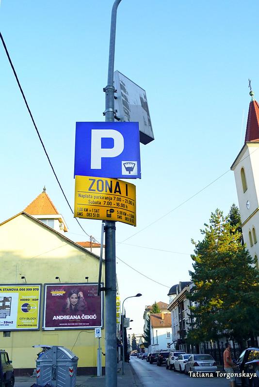 Табличка в начале 1 зоны