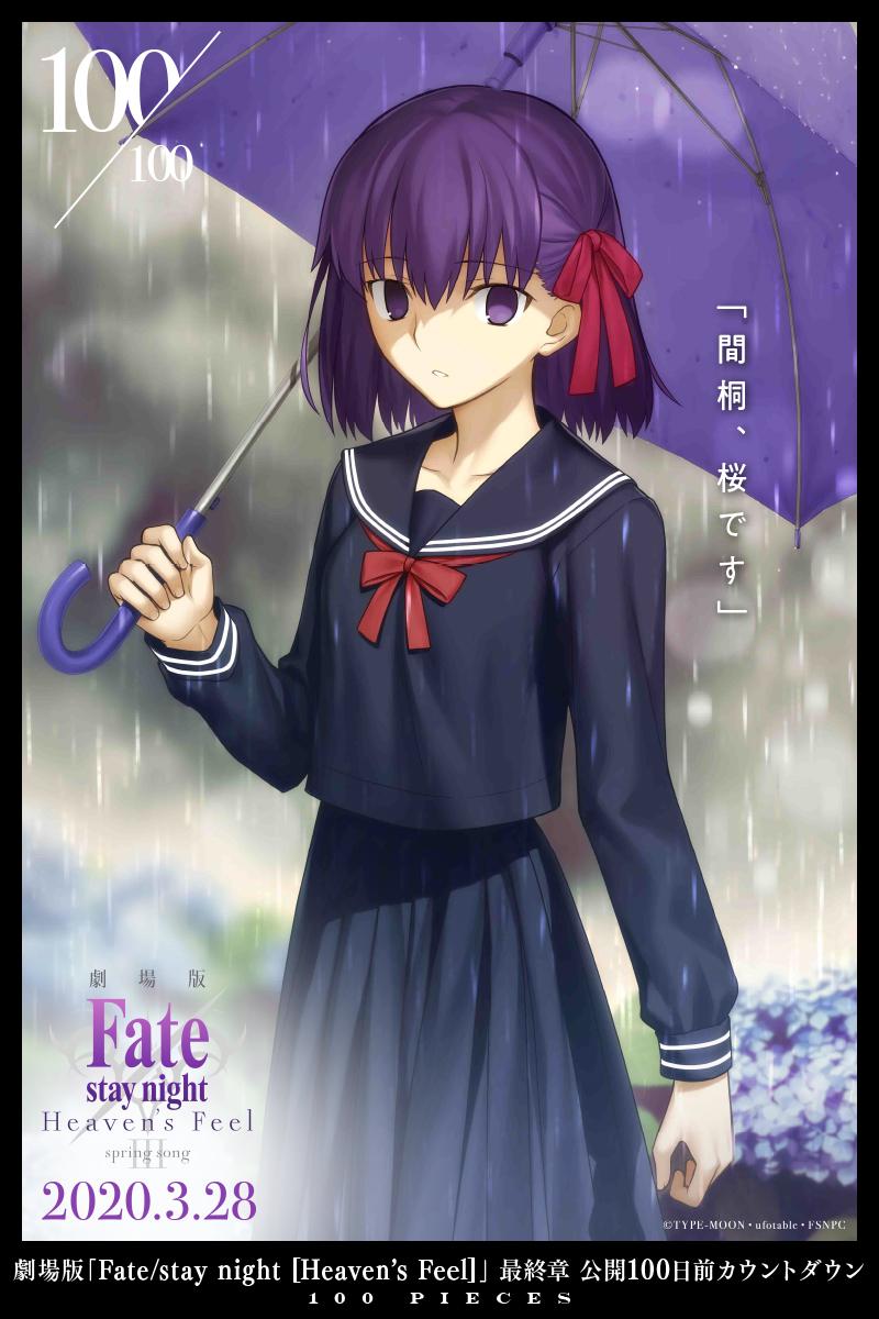 劇場版 Fate Stay Night Heaven S Feel Iii Spring Song 宣布2020 3