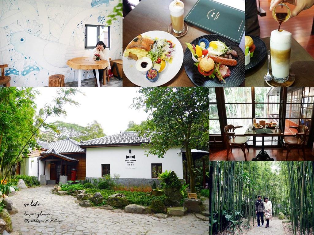 台北陽明山豆留森林2019新景點一日遊分享推薦咖啡廳