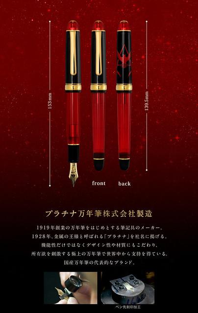 展現紅色彗星的質感魅力!PLATINUM《機動戰士鋼彈》紅色彗星 夏亞鋼筆(シャアの万年筆-赤い彗星モデル-)