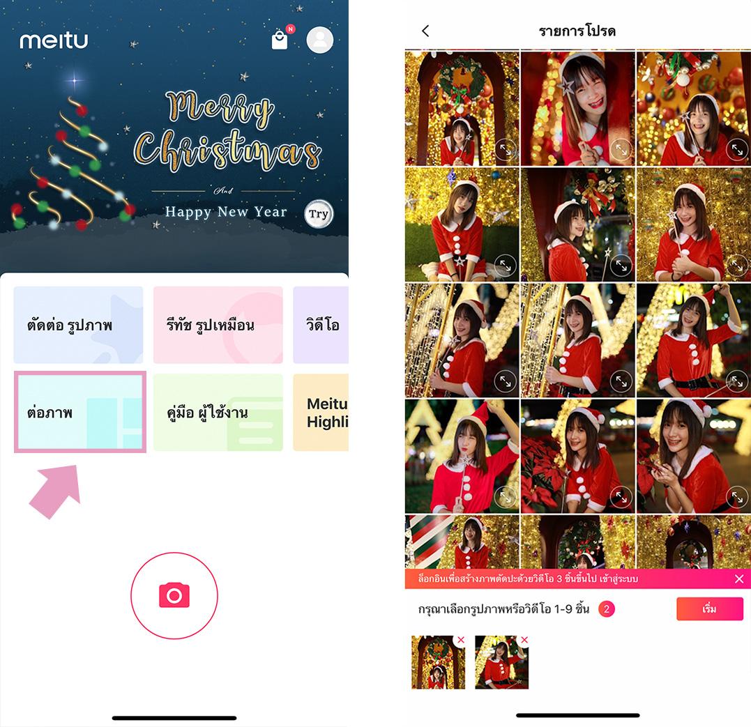 Meitu-Christmas-39