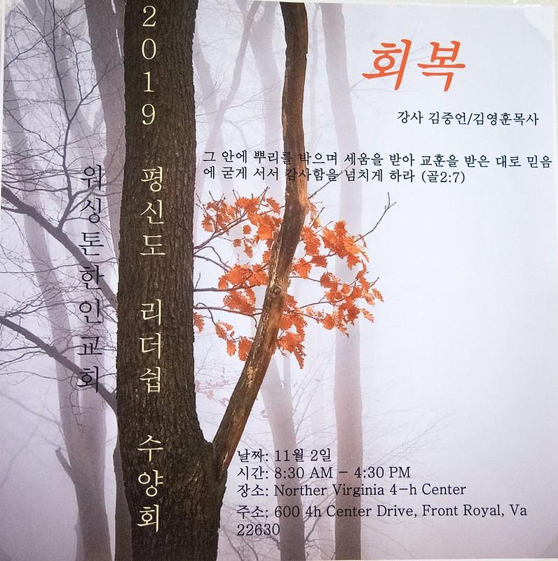 평신도리더십수양회 (26)