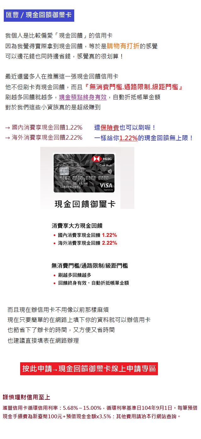 匯豐學生申辦信用卡條件