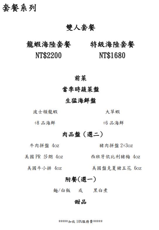 20191220_京旺料亭 (129)