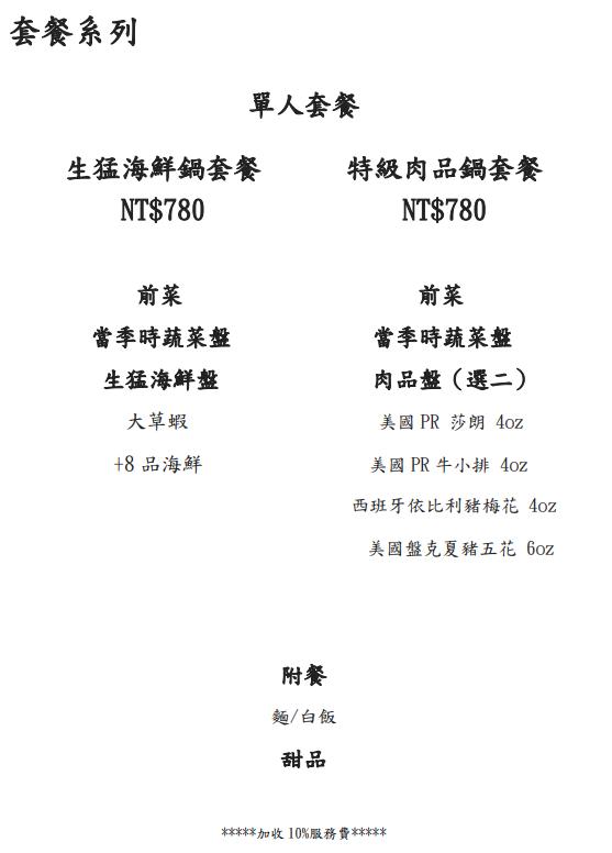 20191220_京旺料亭 (128)
