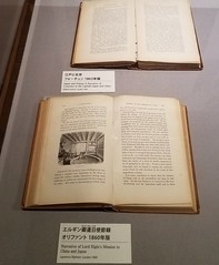 Kita, Tokyo Museum mid 19th C accounts of visits to Japan