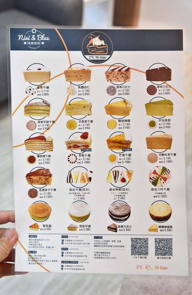 2度C NiGuo 台中千層蛋糕 甜點 彌月蛋糕02