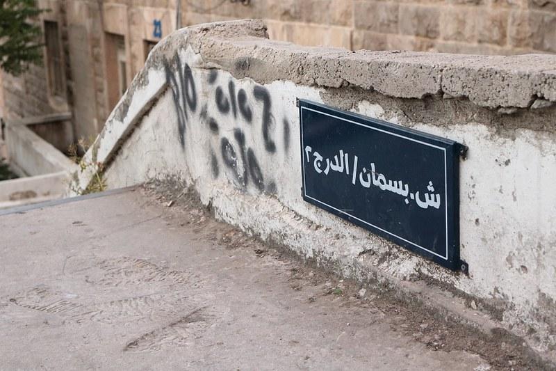 Amman, kyltti