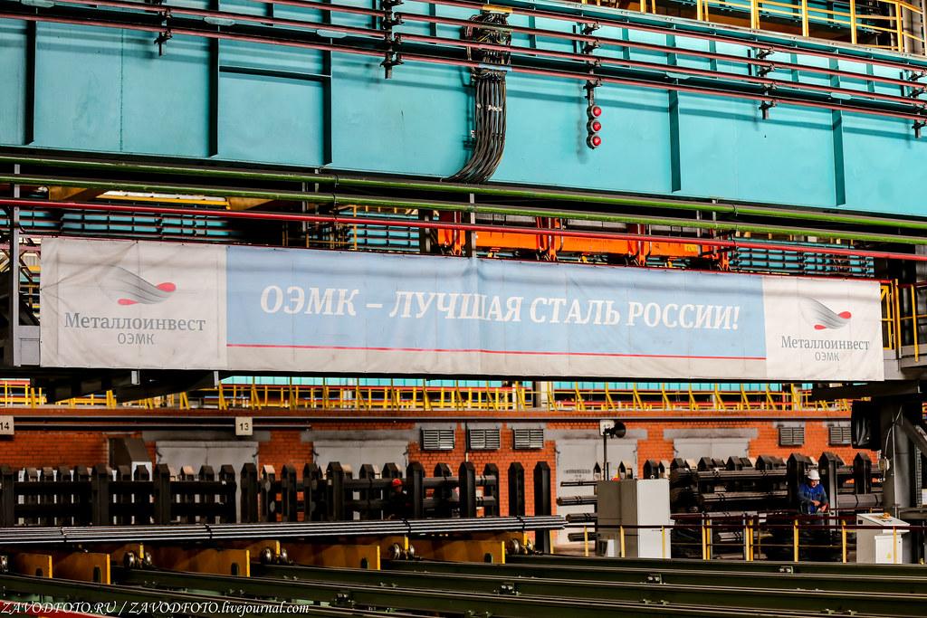 ОЭМК - лучшая сталь России IMG_4801
