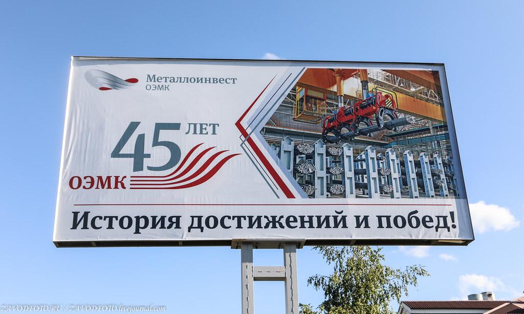 ОЭМК - лучшая сталь России 999A3339