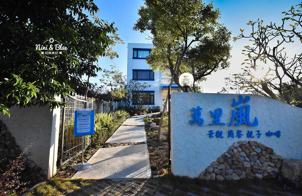 萬里嵐 台中萬里長城登山步道 藍色公路 夜景景觀餐廳 05