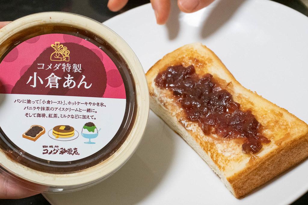 コメダ特製小倉あん-12