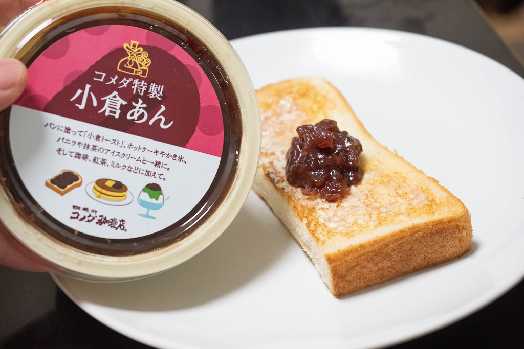 コメダ特製小倉あん-11