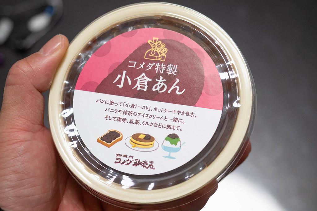 コメダ特製小倉あん-3