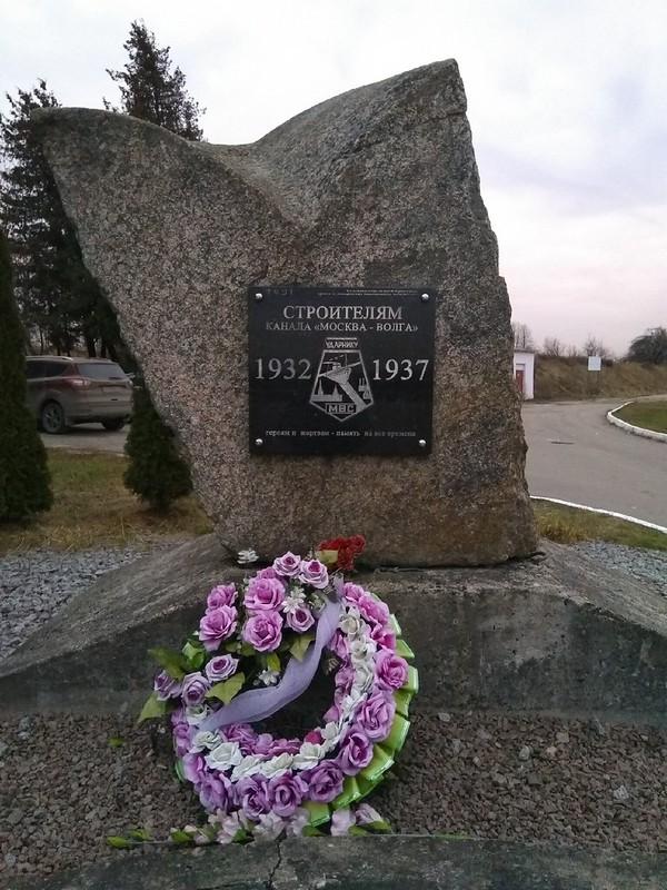 Памятник строителям канала Москва-Волга (Канал имени Москвы) в Дубне