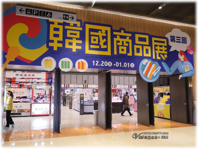 韓國商品展016