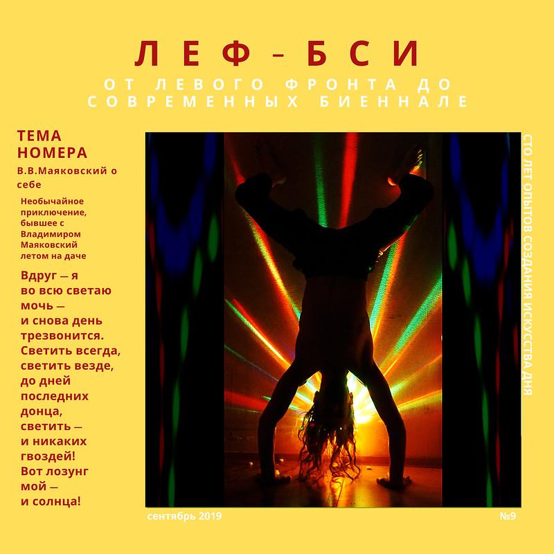 №9_ЛЕФ- БСИ_9