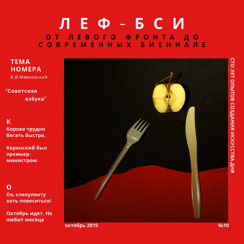 №10ЛЕФ- БСИ_10