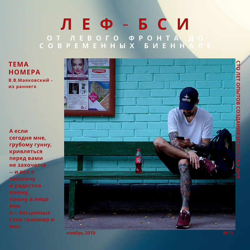 №11_ЛЕФ- БСИ_11
