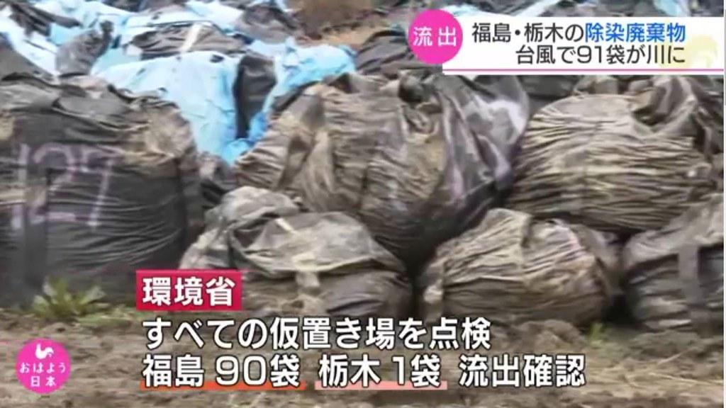 *日本媒體報導袋裝核廢流出91袋。(出處)