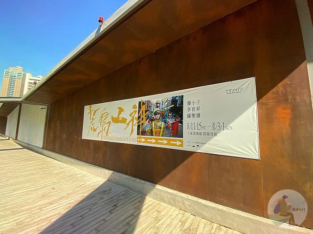 工家美術館