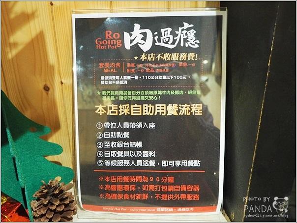 肉過癮火鍋 (7)