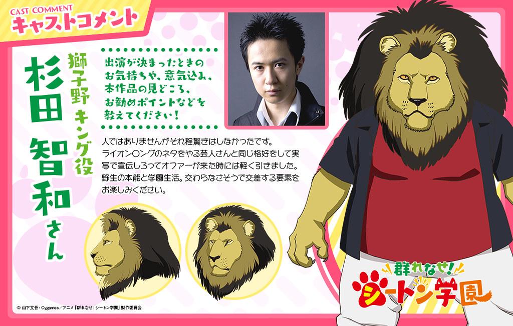 191223(2) – 獅子王「杉田智和」選角從不讓人失望!電視動畫《成群結伴!西頓學園》於2020/1/6放送、全新PV出爐!