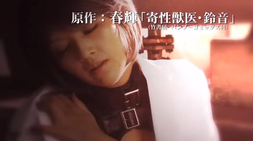 111123(1) - 15禁電影《寄性獸醫鈴音 GENESIS × EVOLUTION》上下集預告片公開!電視動畫版《ゆるめいつ》情報出爐!