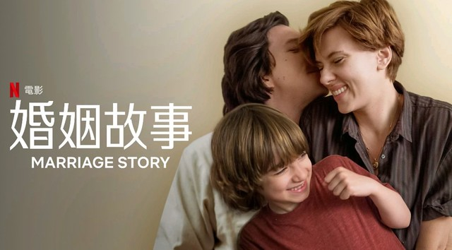 "The Netflix film posters & stills of "" Marriage story"" , Taipei, Taiwan, Dec, 2019"