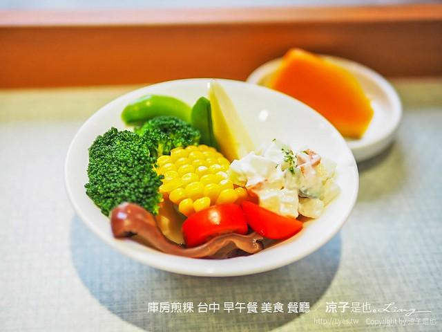 庫房煎粿 台中 早午餐 美食 餐廳