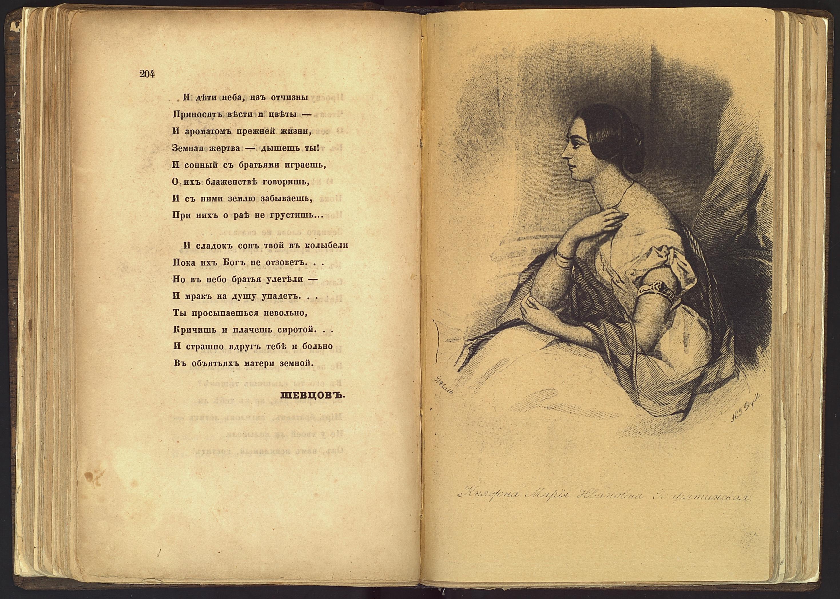 ЛОК-7485 ТАРХАНЫ КП-14067  Книга Утренняя заря на 1842 год._6