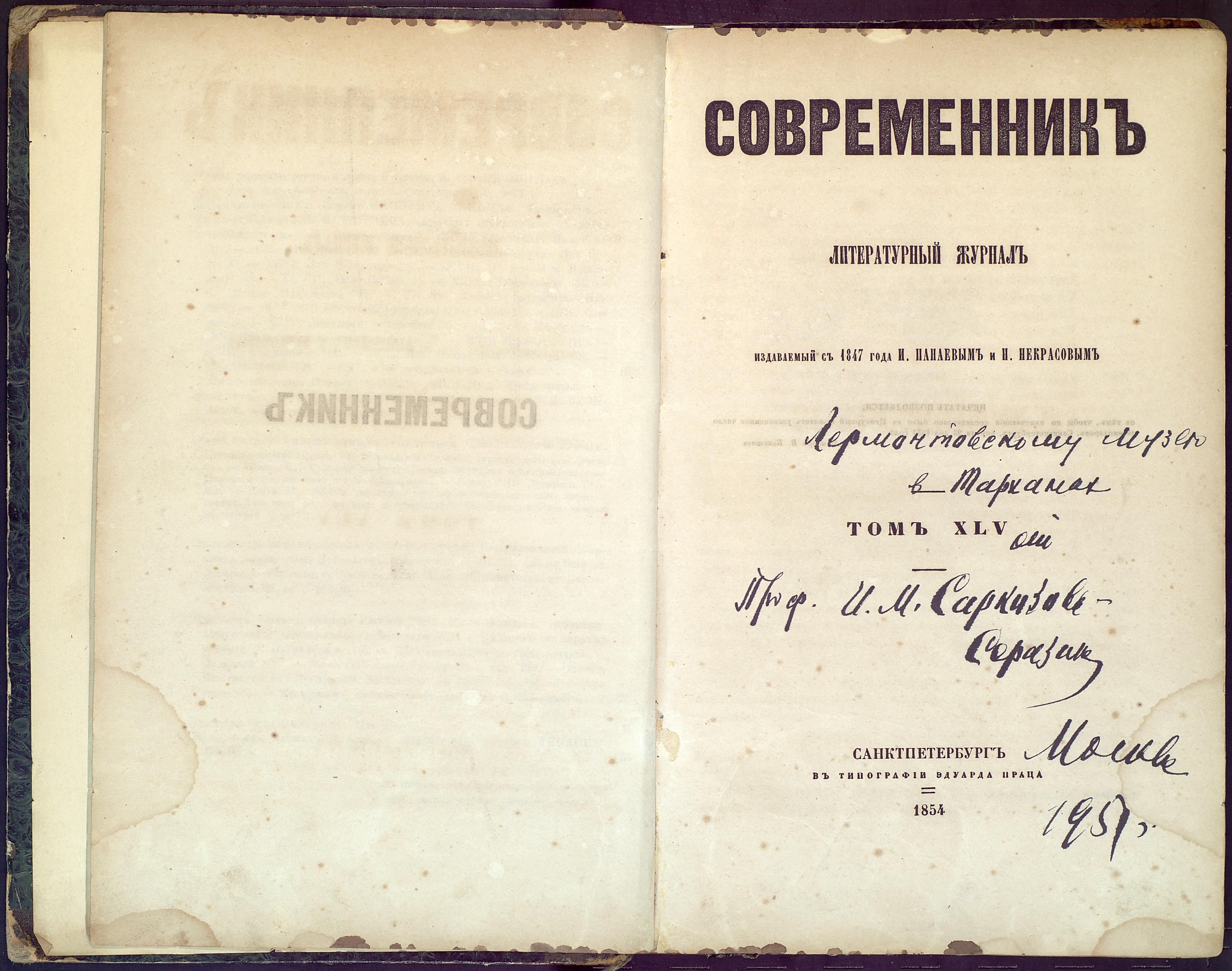 ЛОК-6921 ТАРХАНЫ КП-13389  Журнал Современник. № 5._2