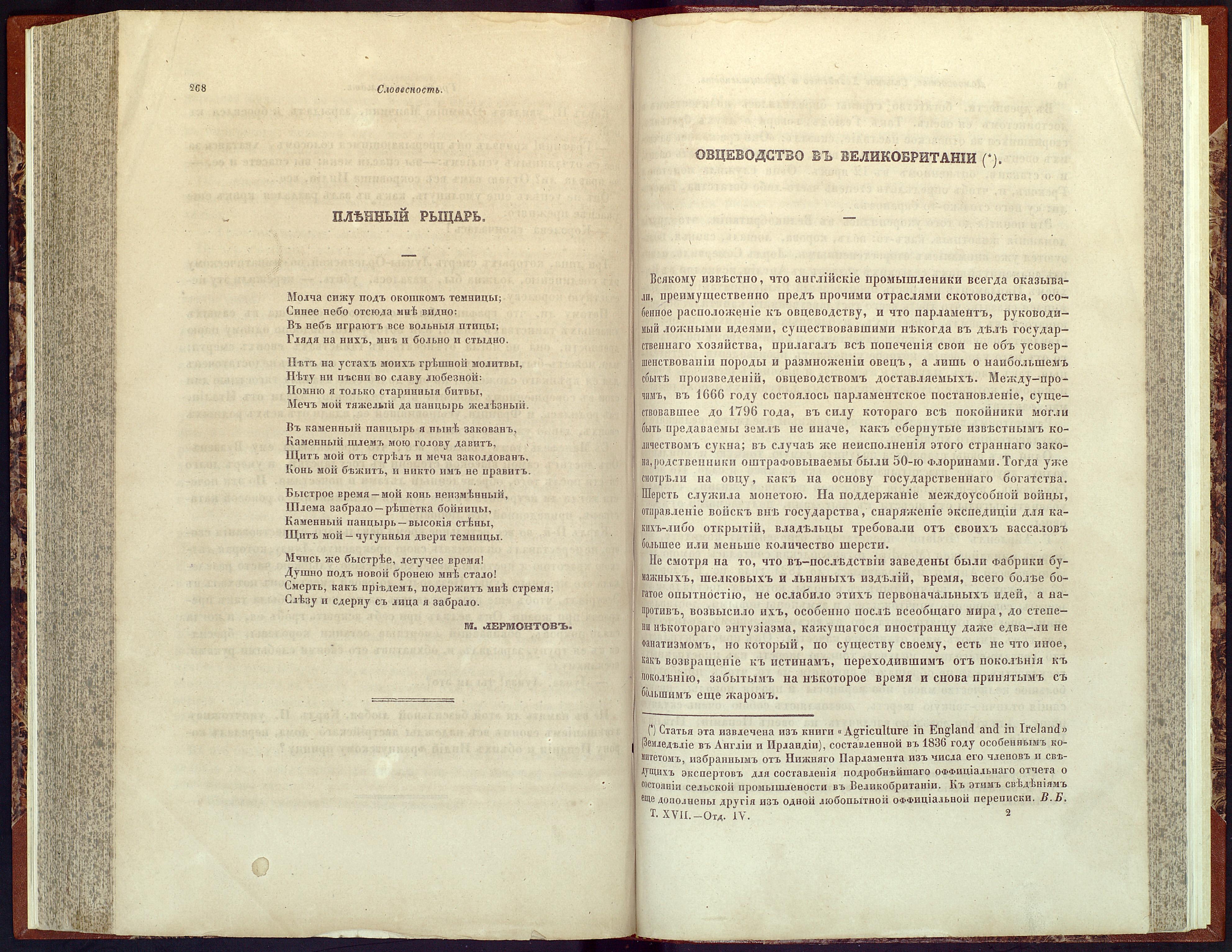 ЛОК-7551 ТАРХАНЫ КП-14173  Журнал Отечественные записки. Т. XVII_3