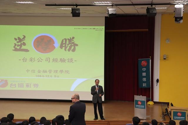 20191205中信傳習課程-薛香川董事長