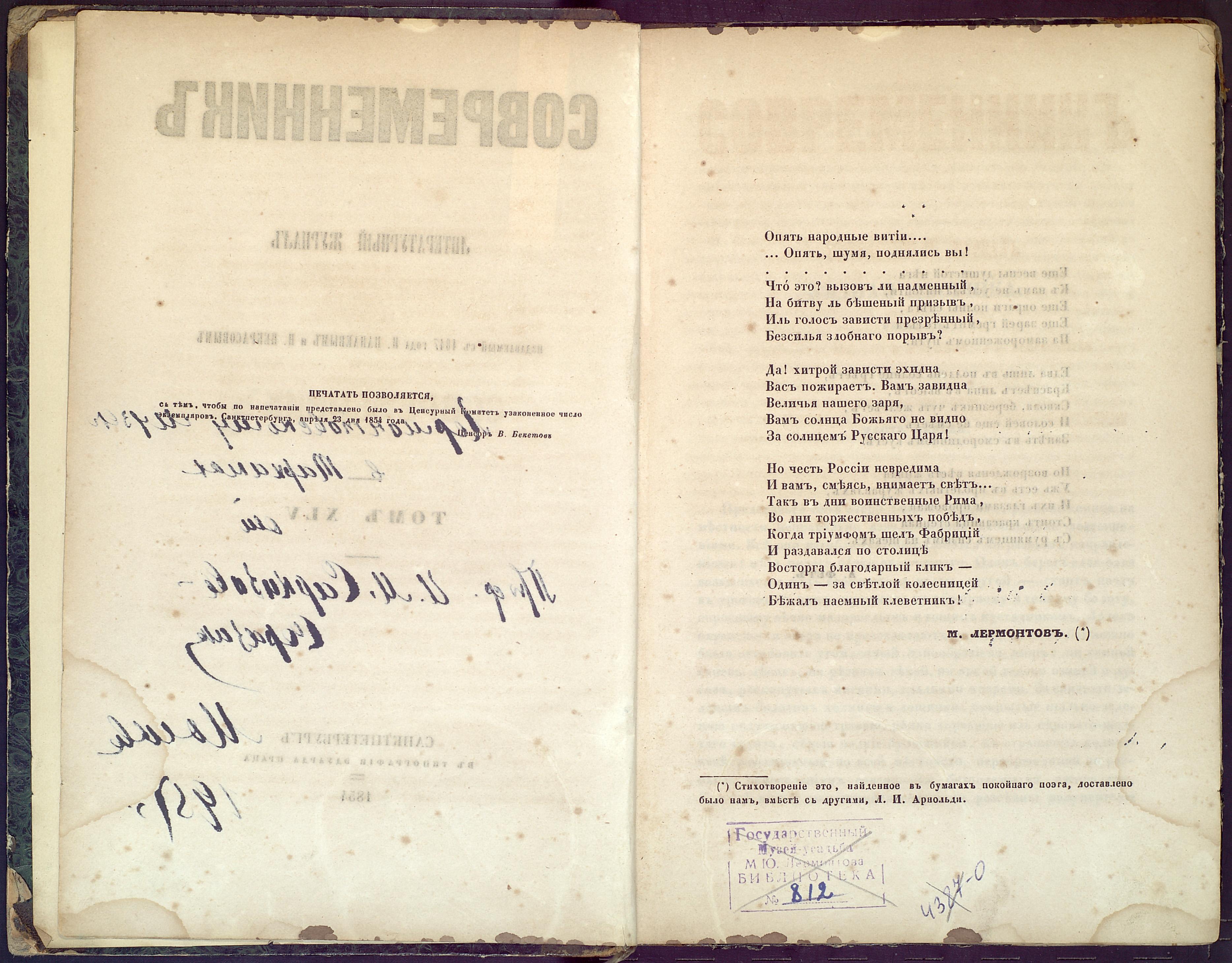 ЛОК-6921 ТАРХАНЫ КП-13389  Журнал Современник. № 5._3
