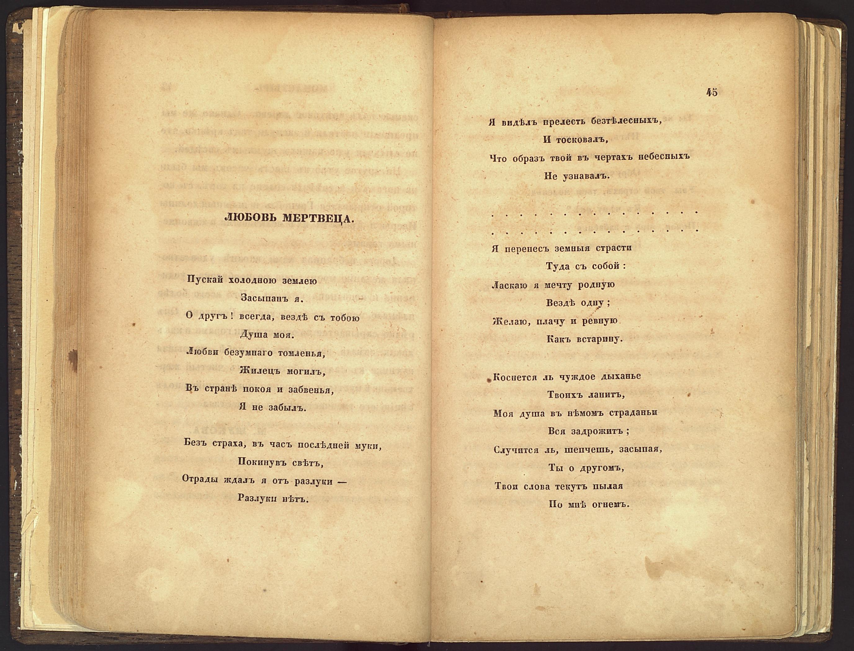 ЛОК-7485 ТАРХАНЫ КП-14067  Книга Утренняя заря на 1842 год._4